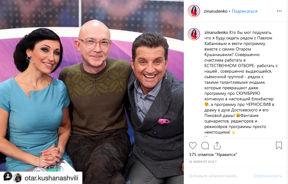 Ведущая на канале ТВЦ Зинаида Руденко
