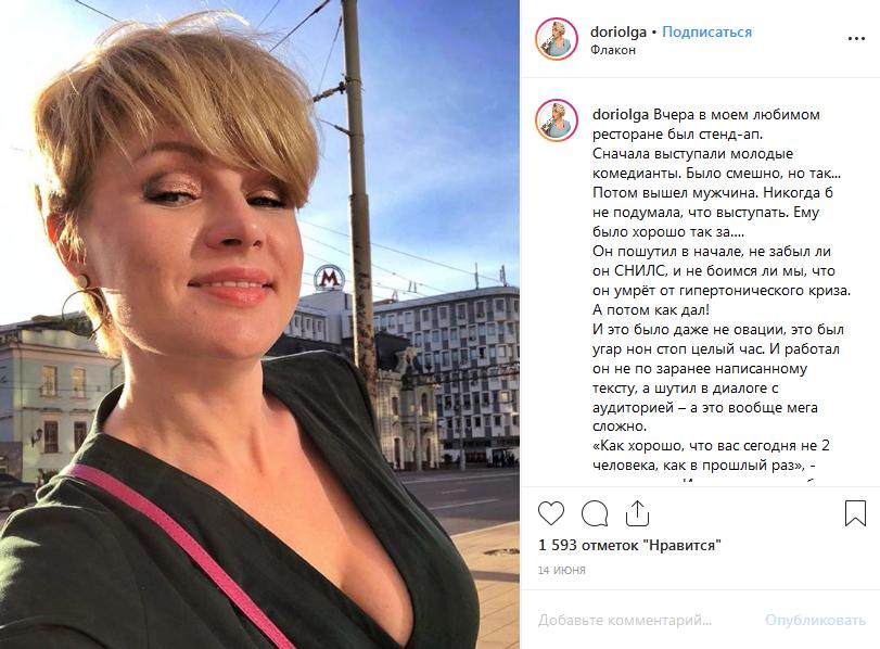 Ведущая на радио Маяк Ольга Дори