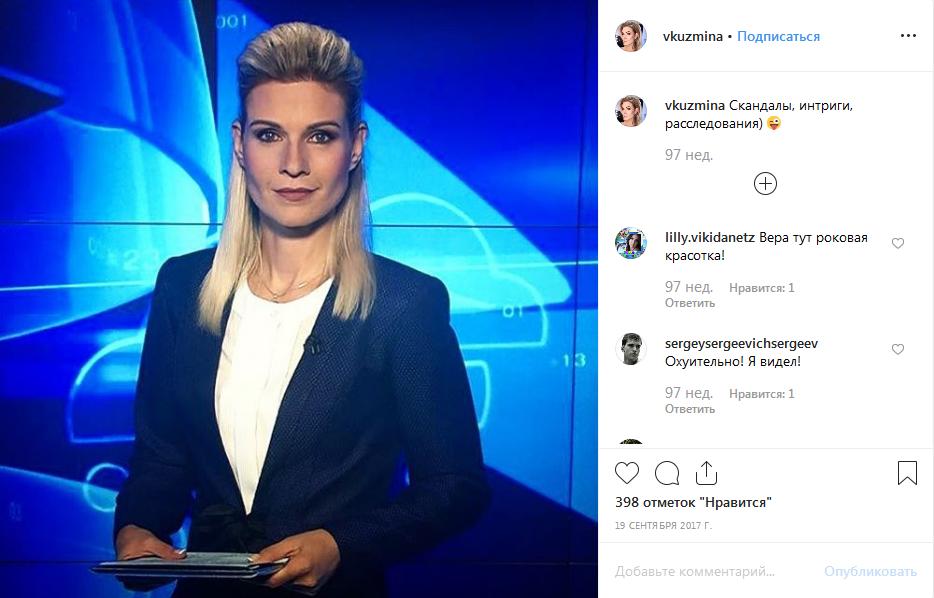 Ведущая погоды на Рен ТВ и Маяке Вера Кузьмина