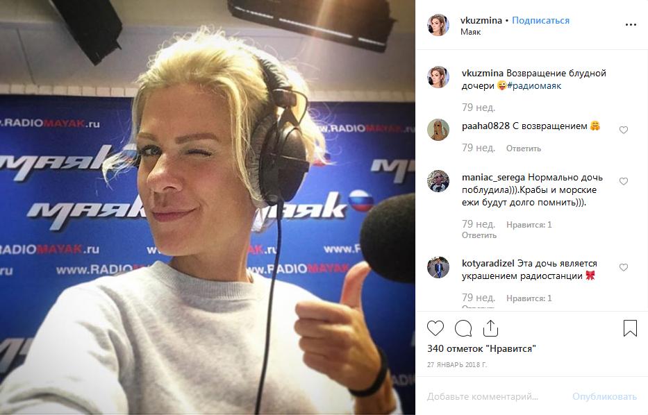Вера Кузьмина радио Маяк