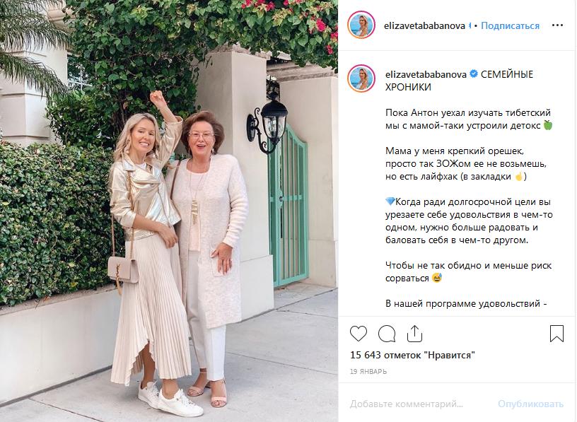 Елизавета Бабанова с мамой фото