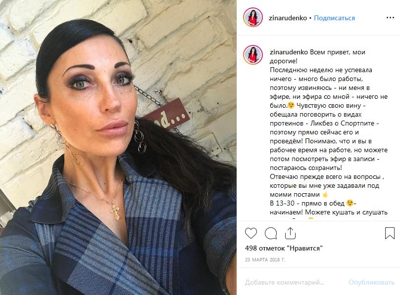 Зинаида Руденко: биография, личная жизнь, муж, дети