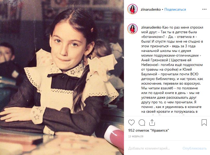 Зинаида Руденко в детстве фото