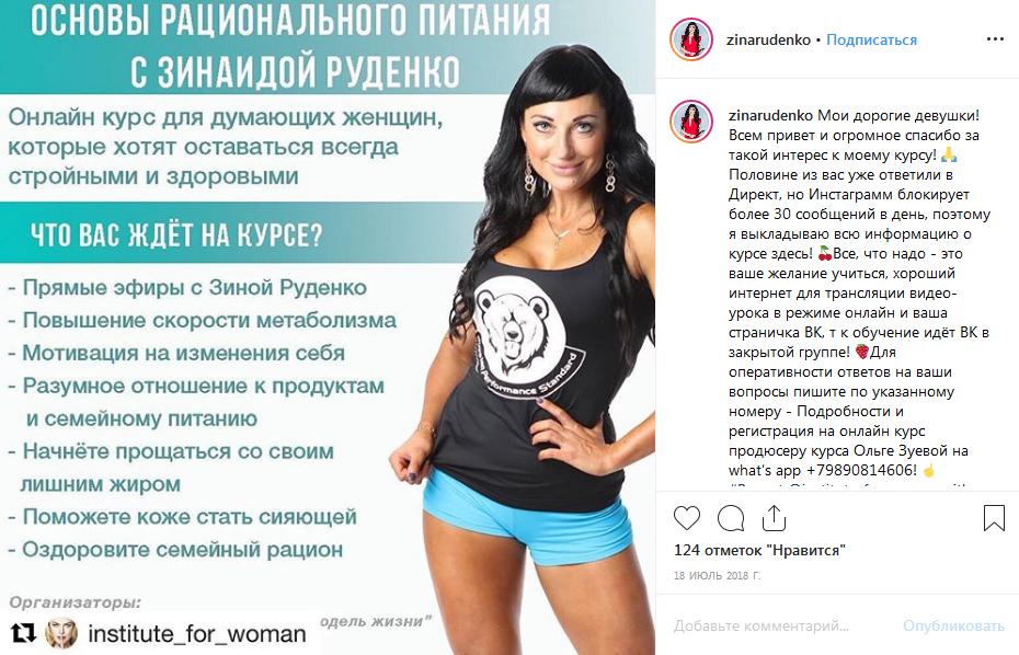 Зинаида Руденко: биография