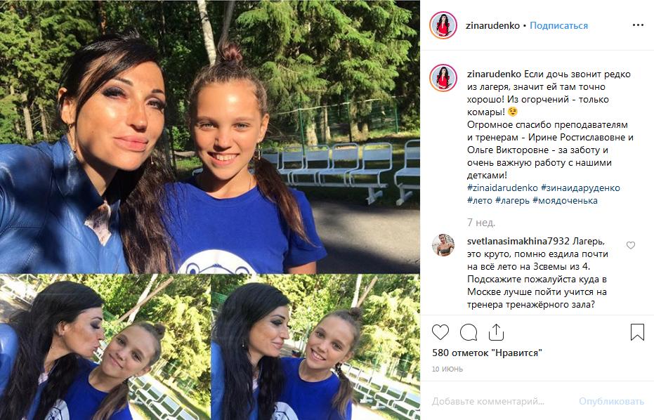 Зинаида Руденко с дочерью
