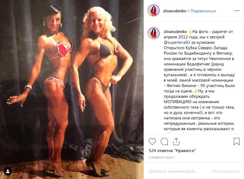 Зинаида Руденко с сестрой фото