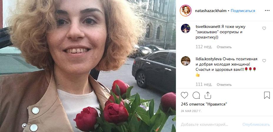 Наталья Закхайм: биография