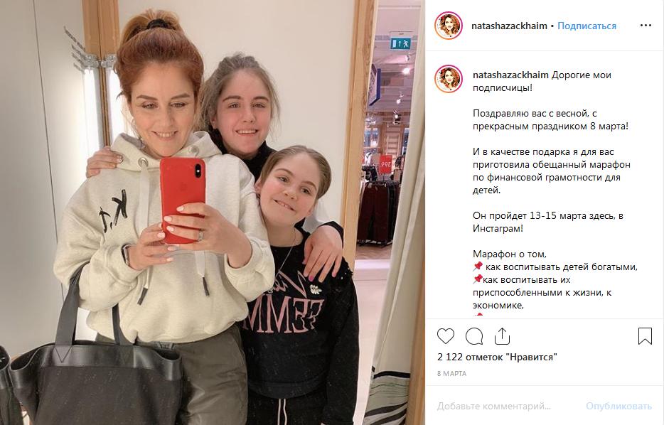 Наталья Закхайм с детьми