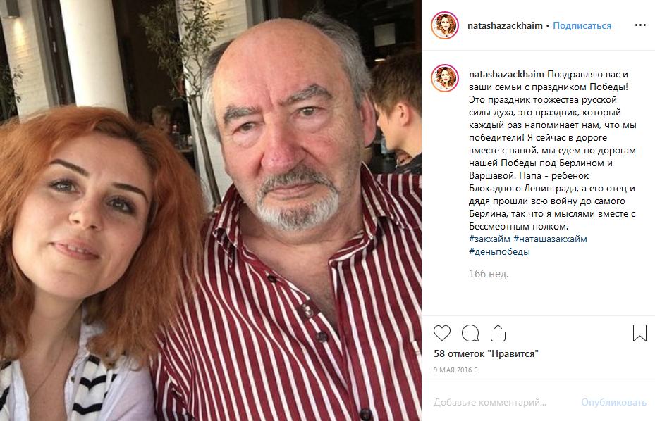 Наталья Закхайм с отцом фото