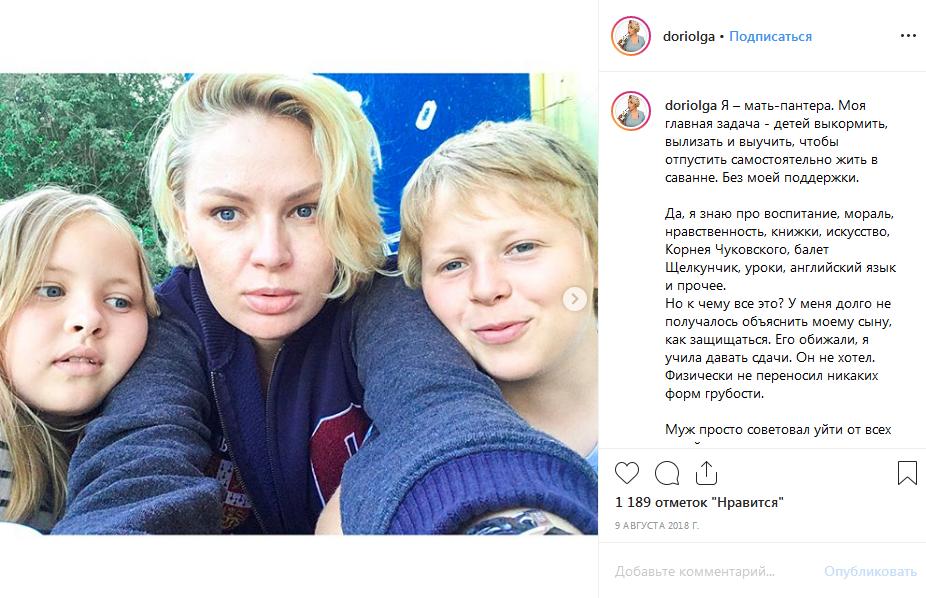 Ольга Дори с детьми