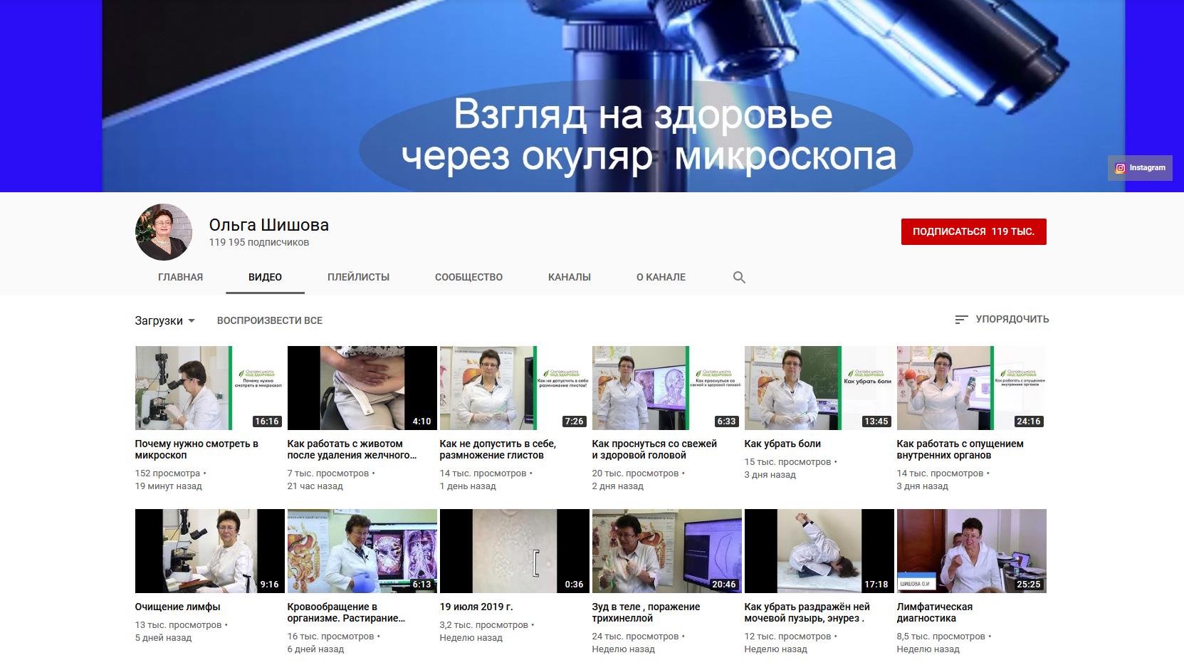 Ольга Шишова ютуб канал