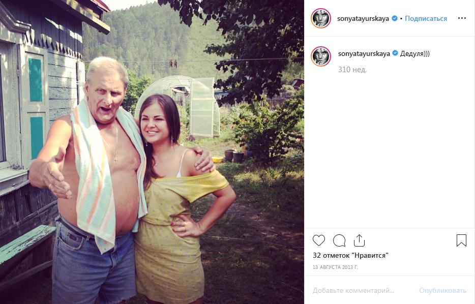 Софья Таюрская с дедушкой фото