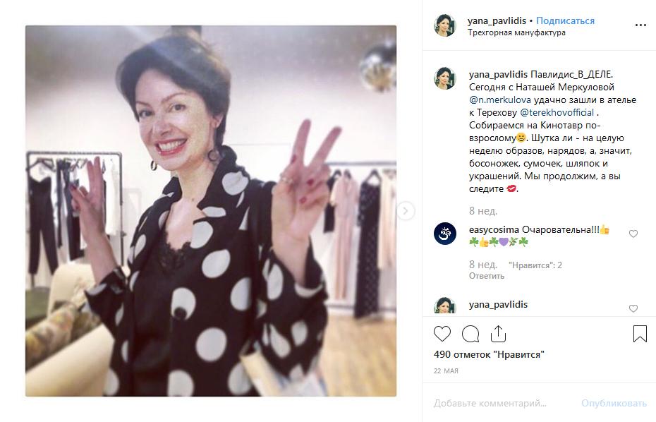 Яна Павлидис в Instagram