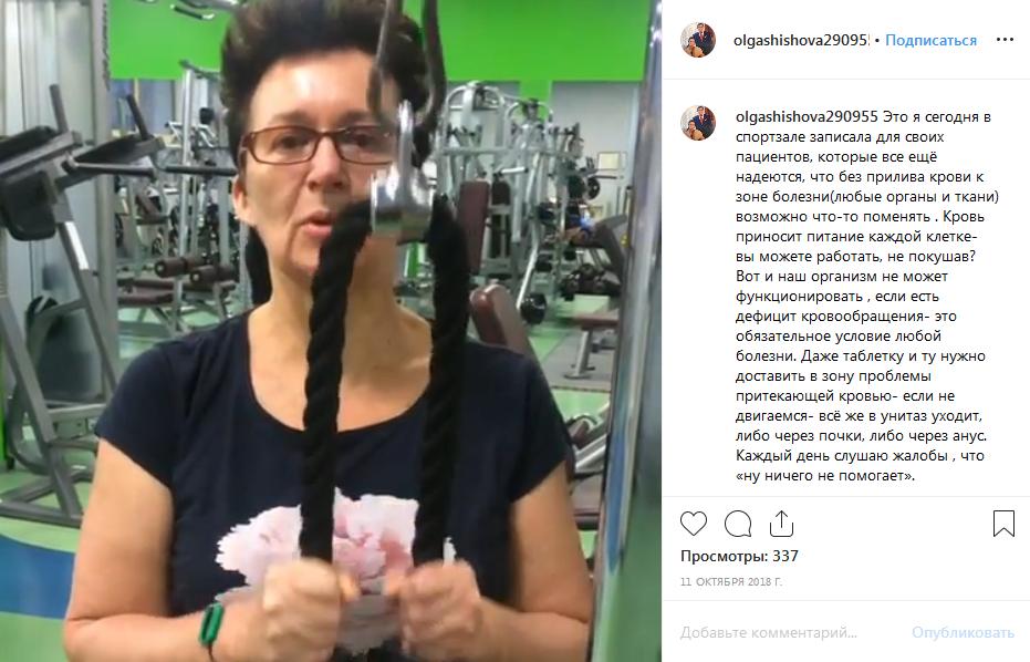 Врач Ольга Шишова