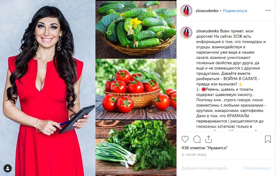 Зинаида Руденко советы по ЗОЖ