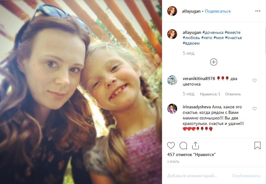 Алла Юганова с дочерью