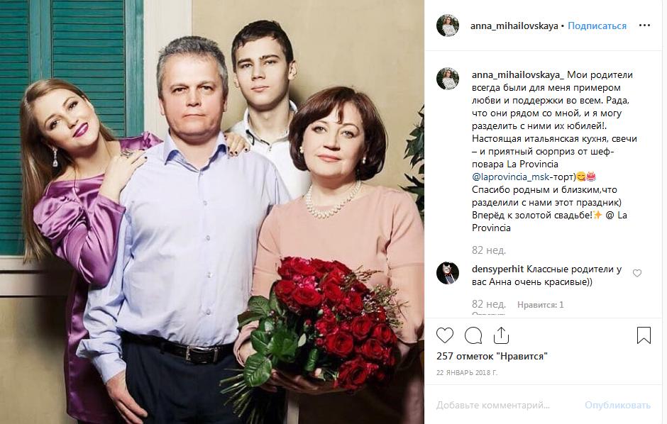 Анна Михайловская с семьей