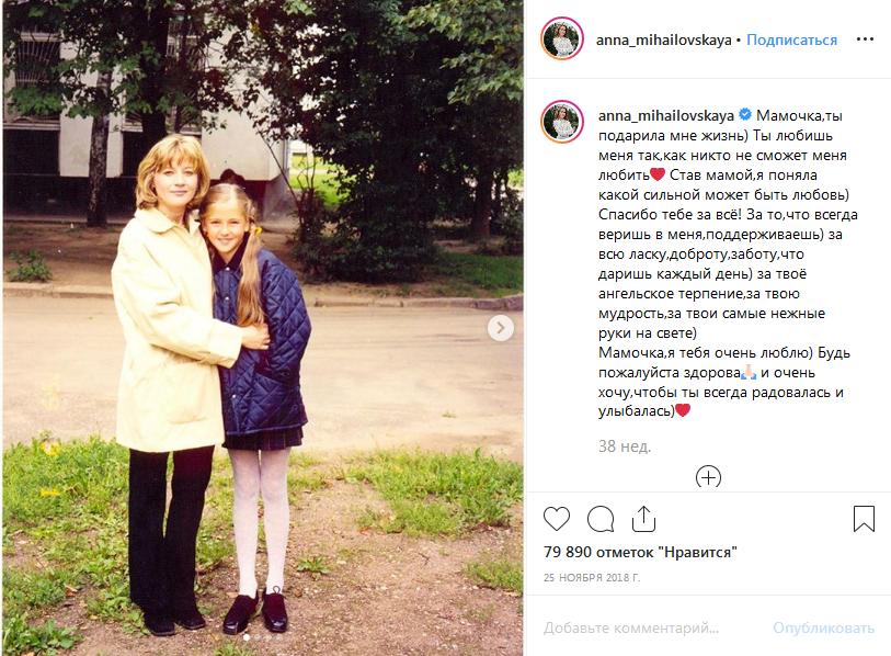 Анна Михайловская школьные годы