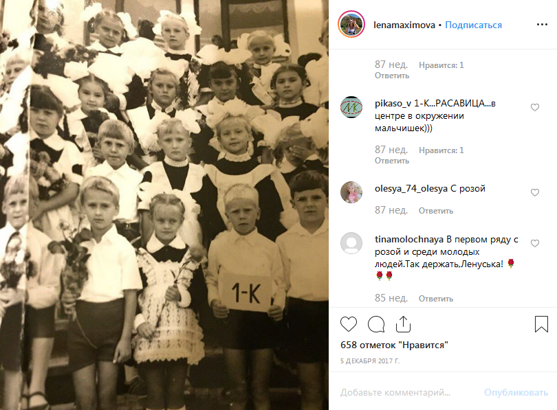 Елена Максимова в детстве