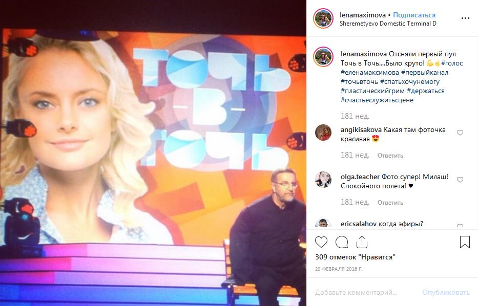 Елена Максимова точь в точь