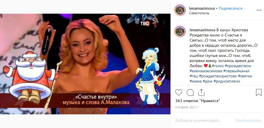 Елена Максимова: