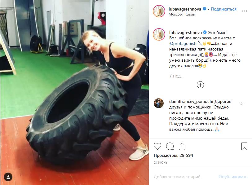 Любава Грешнова в спортзале
