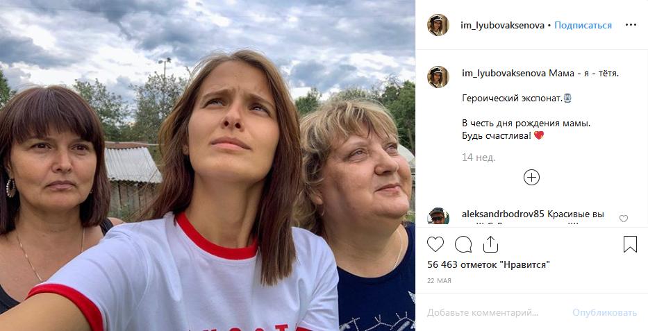 Любовь Аксёнова с мамой и тетей