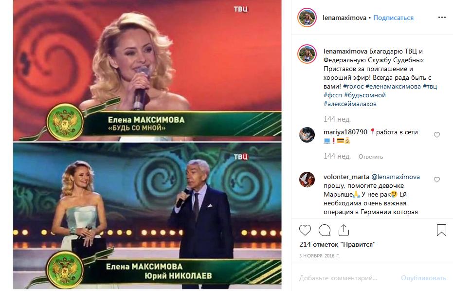 Певица, участница проекта Голос Елена Максимова