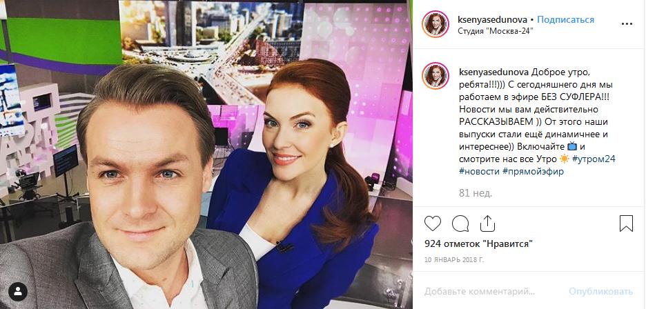 Ксения Седунова в Instagram