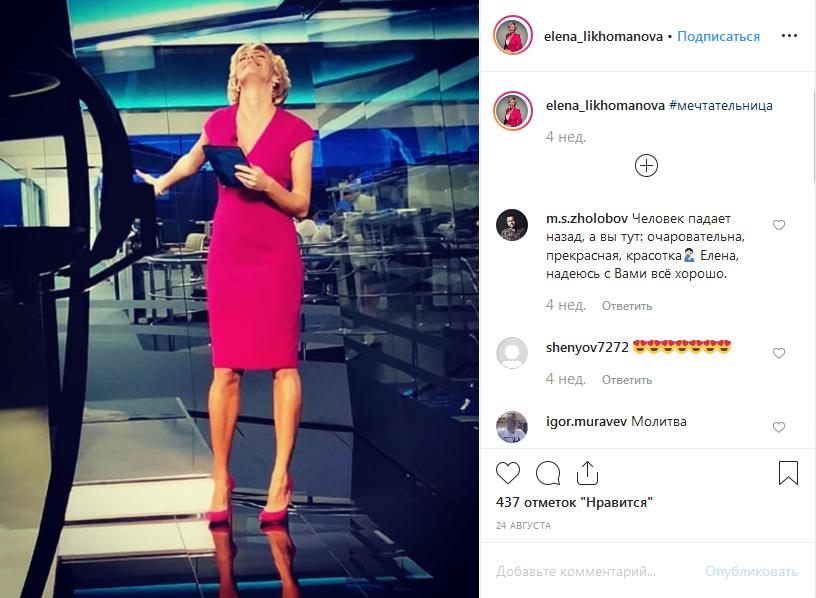 Елена Лихоманова ведущая Рен ТВ