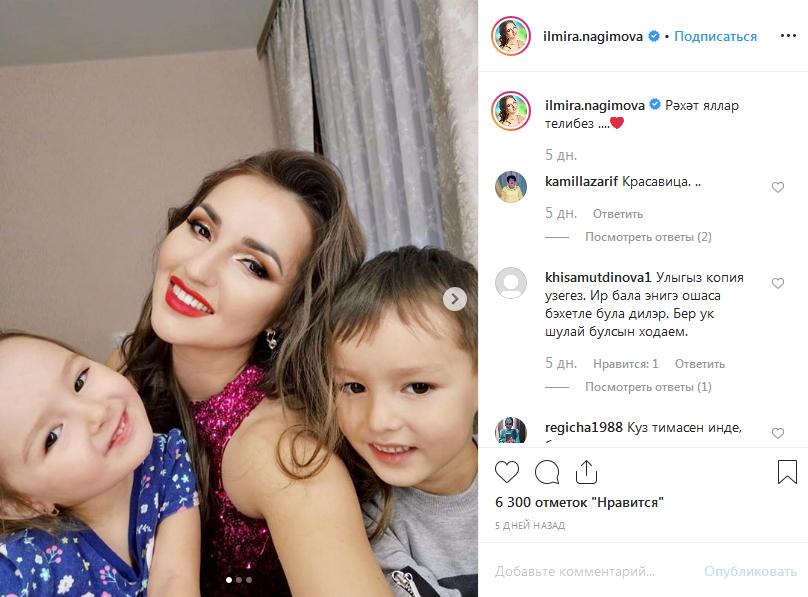 Ильмира Нагимова дети