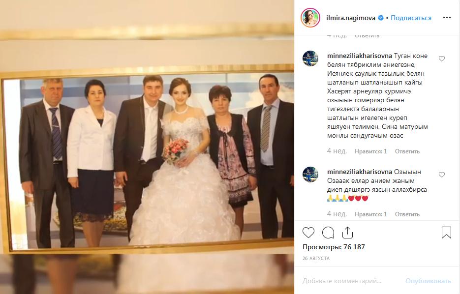 Ильмира Нагимова свадьба