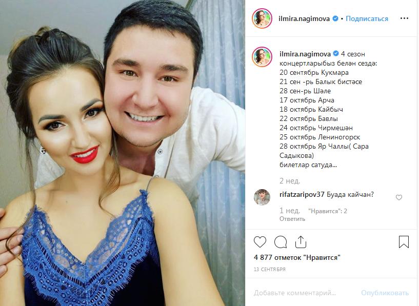 Ильмира Нагимова с мужем