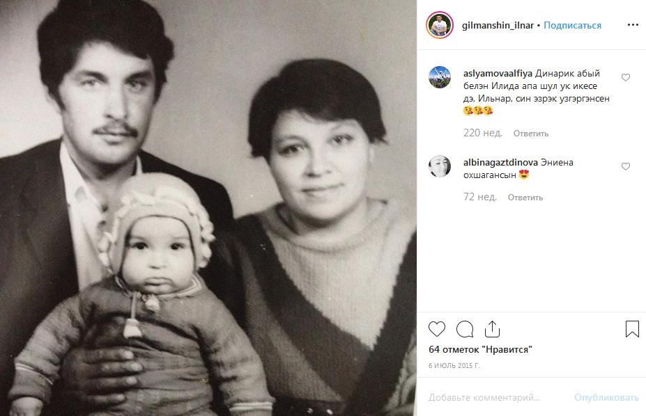 Ильнар Гильманшин в детстве с родителями