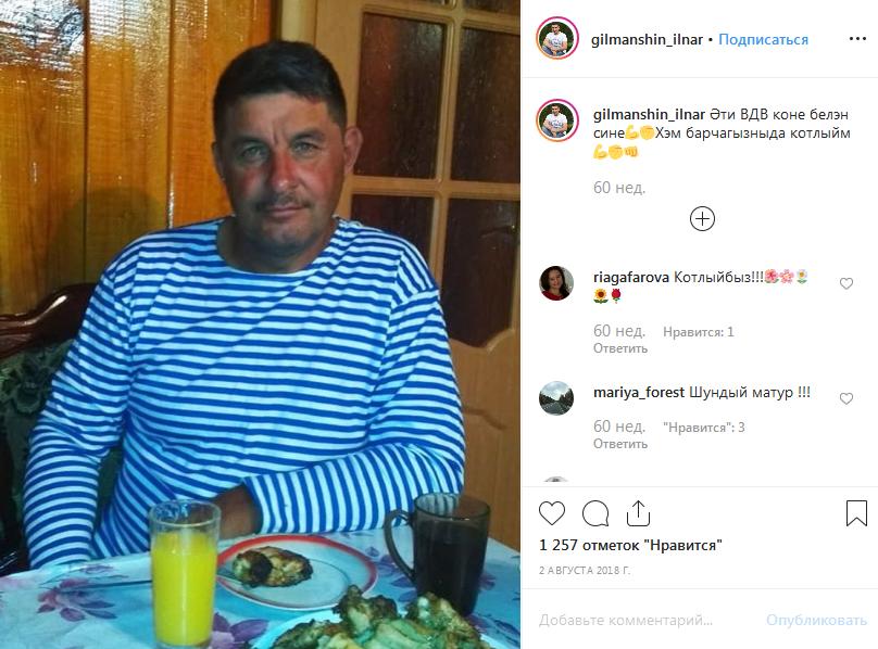 Ильнар Гильманшин его отец