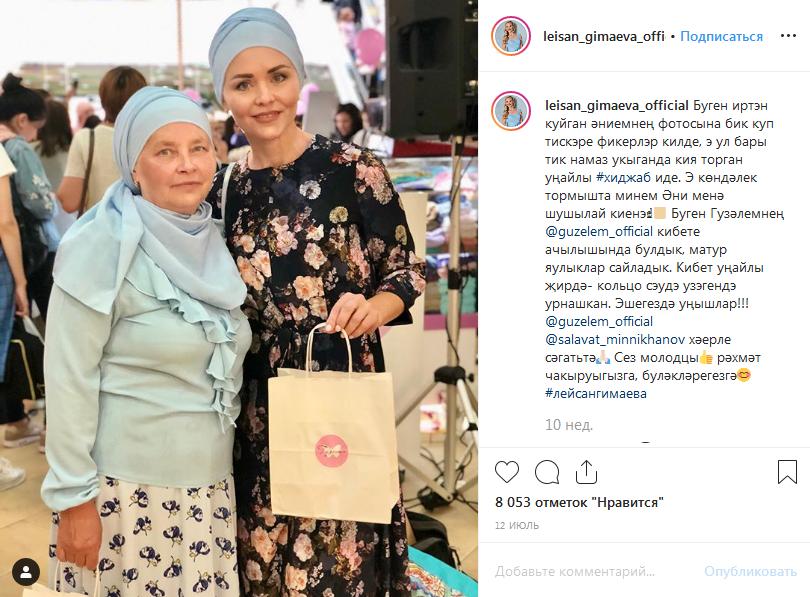 Лейсан Гимаева с мамой