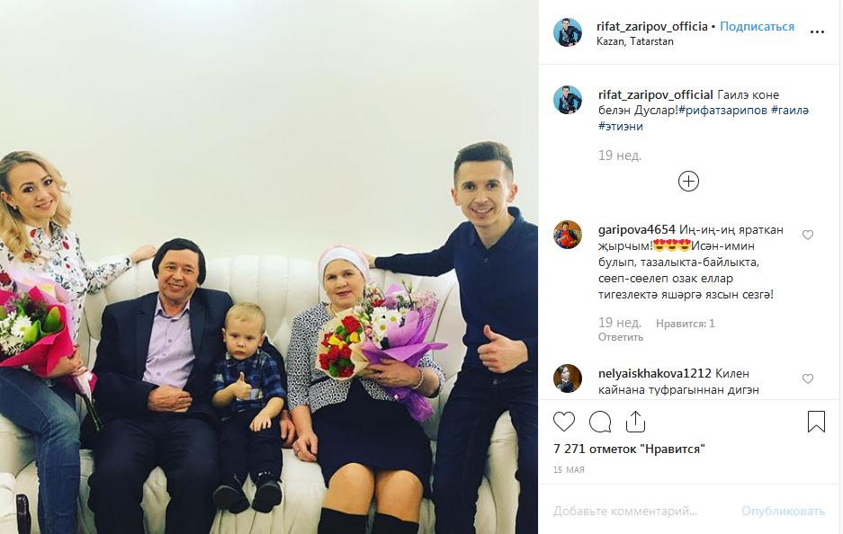Рифат Зарипов с женой детьми и родителями