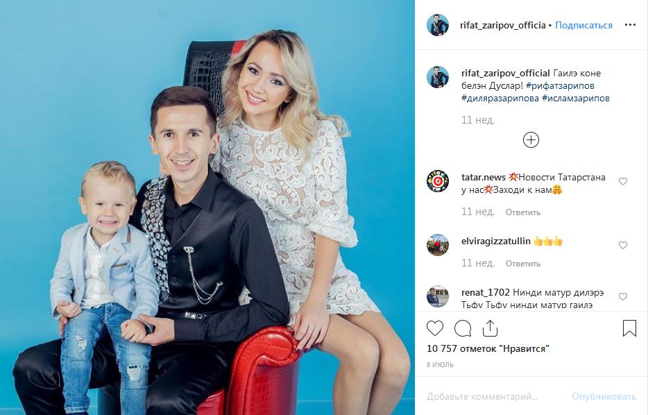 Рифат Зарипов с женой и сыном