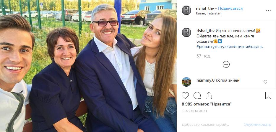 Ришат Тухватуллин с родителями и сестрой
