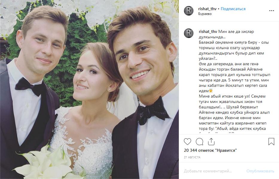 Ришат Тухватуллин у сестры на свадьбе