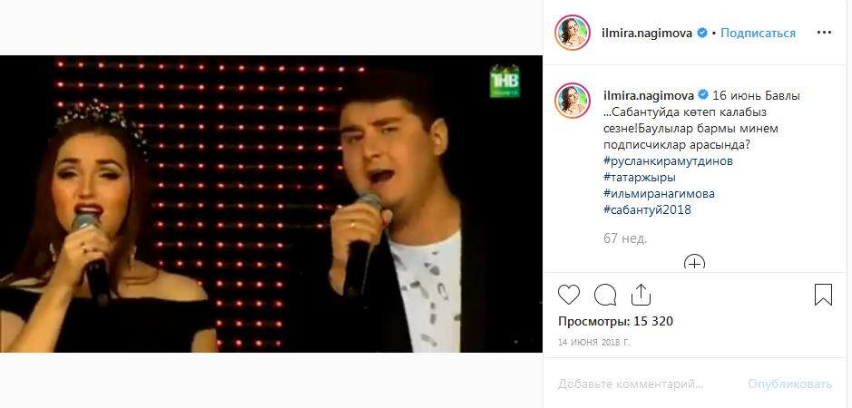 Татарская певица Ильмира Нагимова, ее биография и личная жизнь.