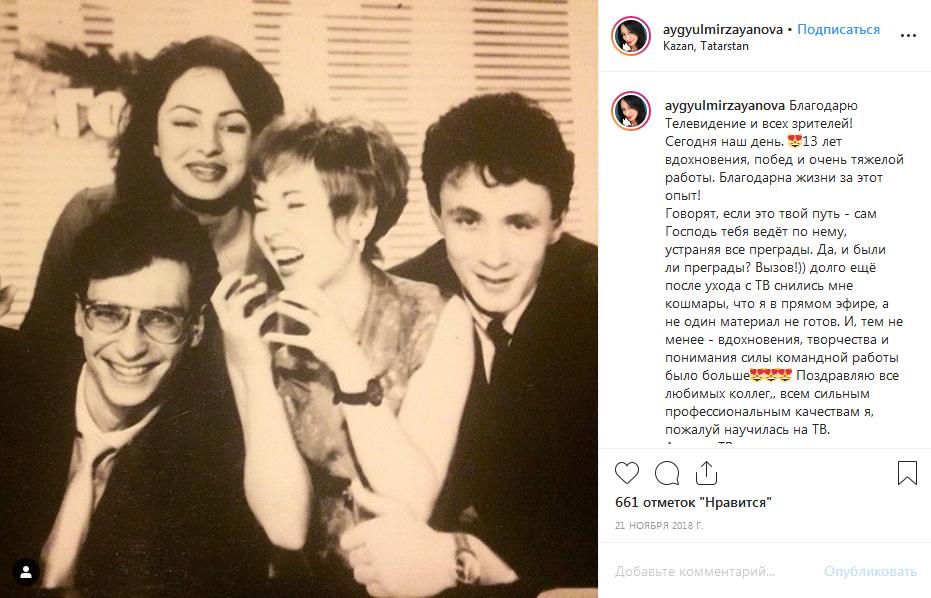 Айгуль Мирзаянова 13 лет назад с коллегами