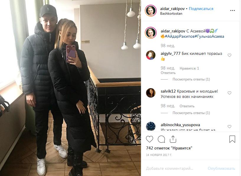 Айдар Ракипов и Гульназ Асаева