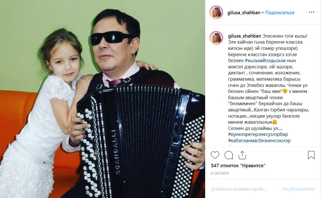 Закир Шахбан с дочкой