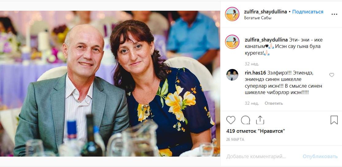 Зульфира Шайдуллина ее родители
