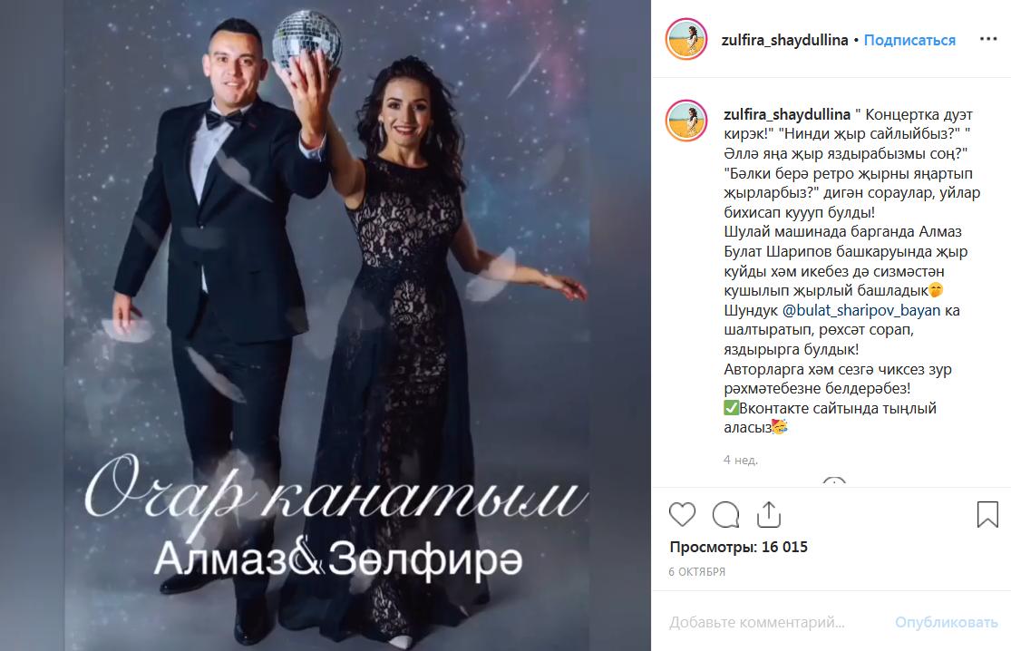 Зульфира Шайдуллина с мужем