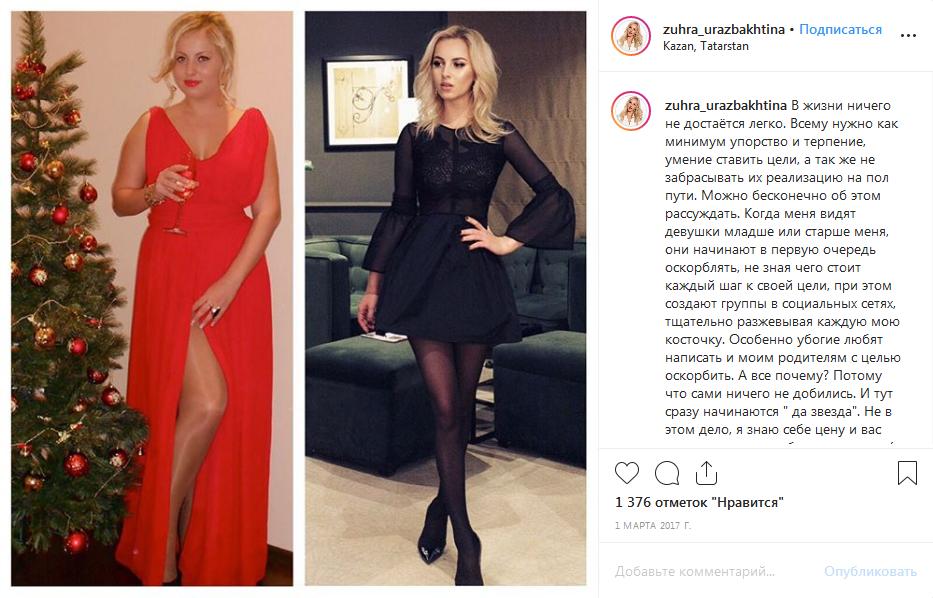 Зухра Уразбахтина до и после похудения