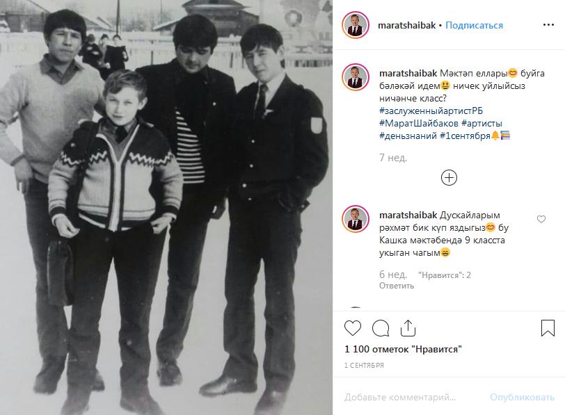 Марат Шайбаков в детстве (9 класс школы)
