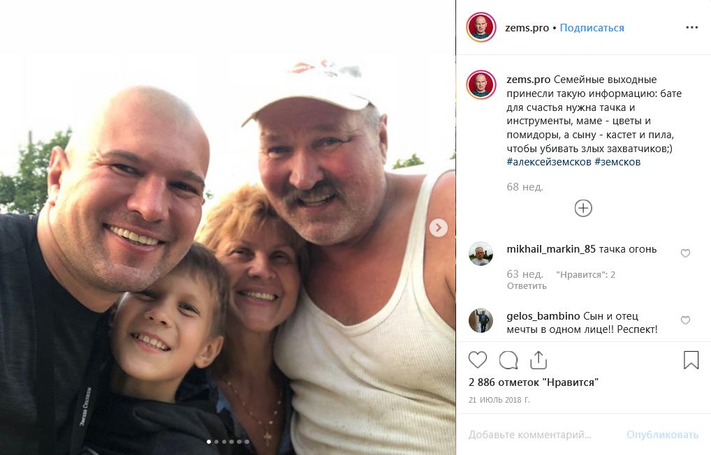 Алексей Земсков с родителями и сыном