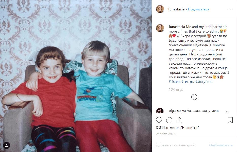 Анастасия Кей в детстве с сестрой